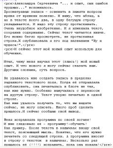 2016-06-03_152918-текст из блога-начало-к О-чудо..